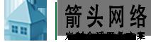 广州网站建设_网站制作_箭头